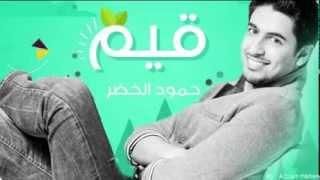"""أناشيد"""" حمود الخضر"""" -""""Humood AlKhudher"""" انشودة قيَم نجم الشباب"""