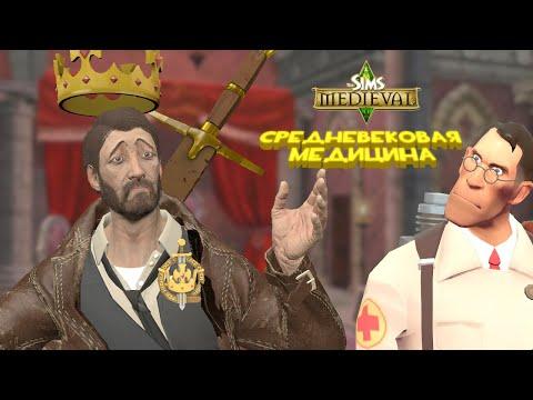 ОСОБЕННОСТИ СРЕДНЕВЕКОВОЙ МЕДИЦИНЫ [The Sims: Medieval] #5