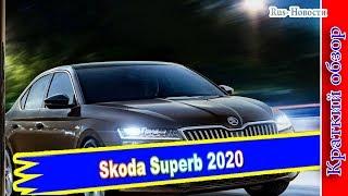 Авто обзор - Skoda Superb 2020 – Шкода Суперб в новом кузове