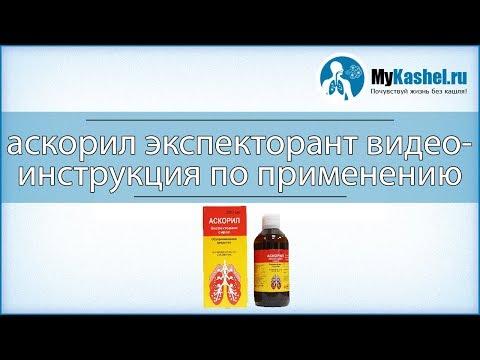 Как принимать сироп аскорил