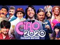 CIAO, 2020! Полная версия