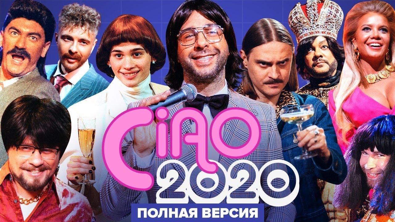 Иван Ургант, Егор Крид, NILETTO проводили 2020 год итальянской вечеринкой в  стиле диско
