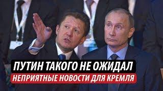 Путин такого не ожидал. Неприятные новости для Кремля