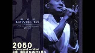 盧冠廷 feat. 農夫 - 2050 (Re-arranged Version)