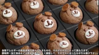 Ʊ レシピ作成への思い Ʊ アレはぴキャラクターのクマさんをイメージして作りました。 ホワイトソルガム粉はたかきびとも呼ばれていて、不足しがちな食物繊維やミネラルが ...