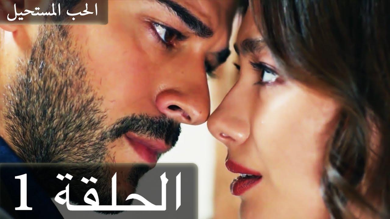 الحلقة 1 الحب المستحيل دولاج بالعربي Kara Sevda Youtube