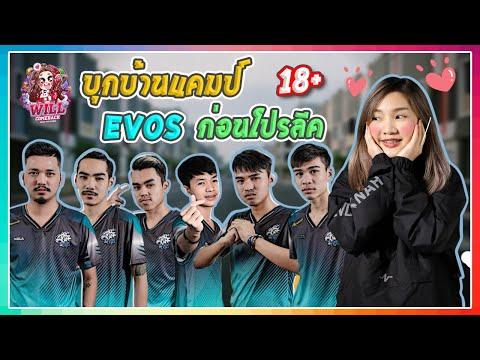 Vlog : บุกบ้านแคมป์ EVOS Freefire ก่อนโปรลีค
