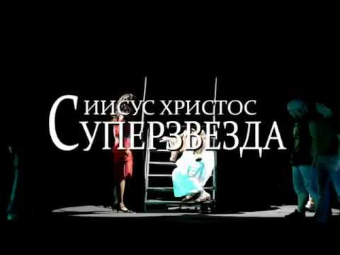 """Рок-опера """"Иисус Христос — суперзвезда"""" (Русская версия)"""