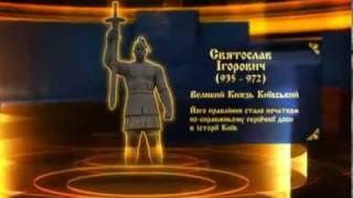 20 кроків до мрії. Крок 1 - Київська Русь