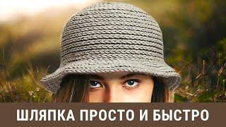 ШЛЯПА КРЮЧКОМ МК шаг за шагом / DIY Crochet woman Soft Hat Step by Step