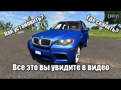 Где скачать? Как установить моды для BeamNG.drive