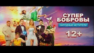 СуперБобровынародные мстители  С 20 октября в кино!