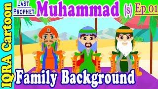 Antecedentes de la familia   Muhammad Historia Ep 01    Profeta historias para niños : iqra de dibujos animados Islámica de dibujos animados