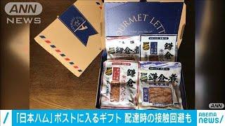 宅配で接触を回避できるギフト 日本ハムが発売(20/06/05)