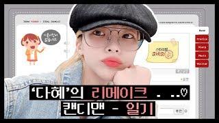 ['다혜'의 리메이크 . ..♡]일기 - 캔디맨 (Heize '헤이즈' remake ver.)