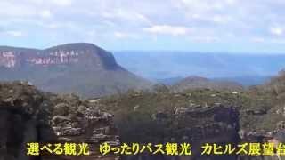 HIS シドニー/ 世界自然遺産ブルーマウンテンズツアー