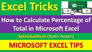 Excel Tricks : How to Calculate Percentage of Total in Microsoft Excel [Urdu / Hindi]