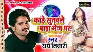 आव तिया माई ए ईअरऊ || Radhey Tiwari 2018 || Kahe Sutavale Baara Mej Par Bhojpuri Lokgeet