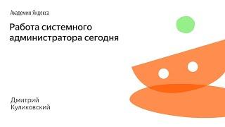 028. Работа системного администратора сегодня - Дмитрий Куликовский