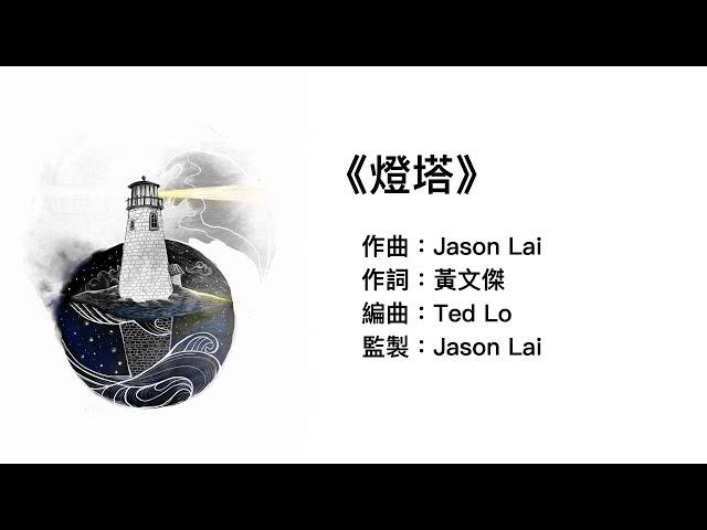 ETERNITY - 《燈塔》(官方歌詞版MV)