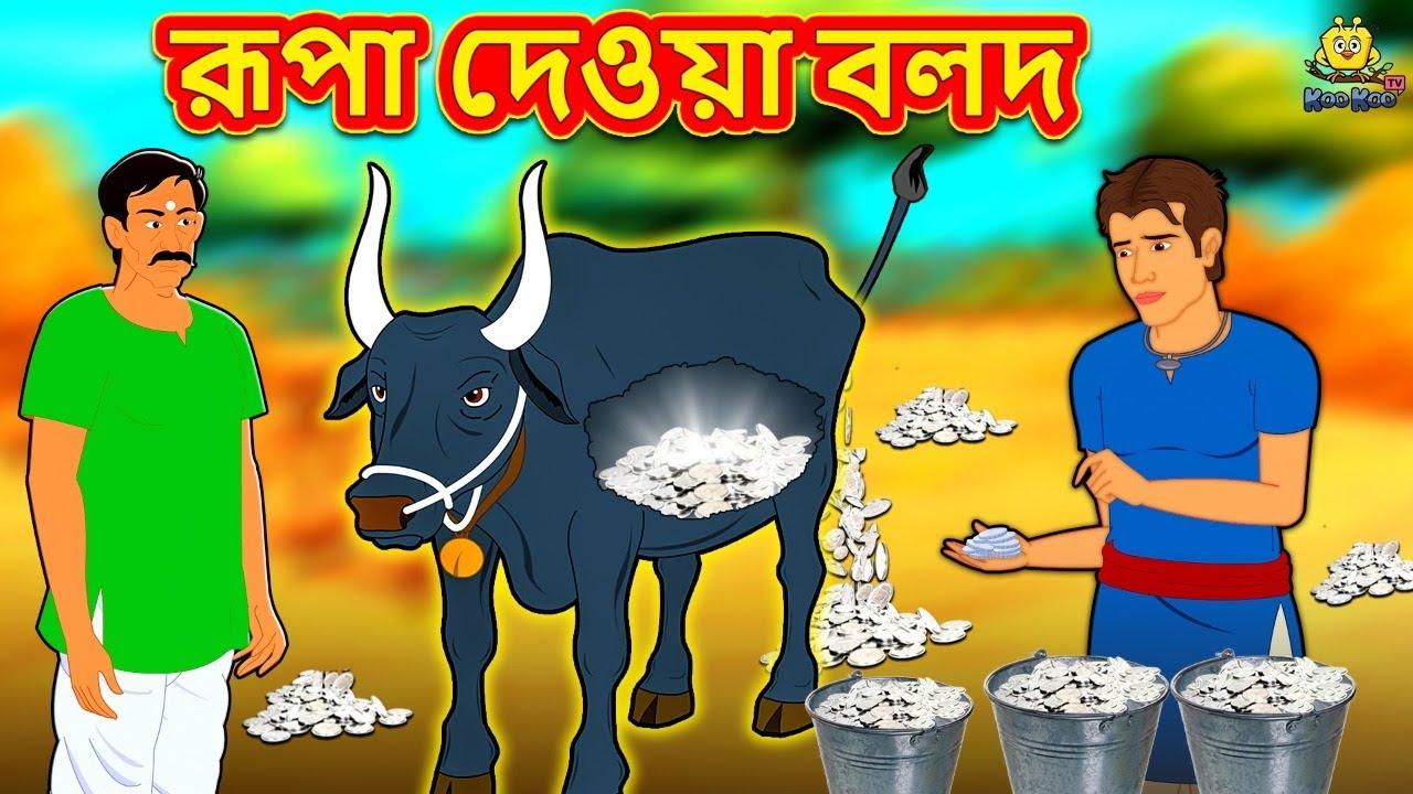 রূপা দেওয়া বলদ | Rupkothar Golpo | Bengali Story | Bangla Golpo | Koo Koo TV Bengali