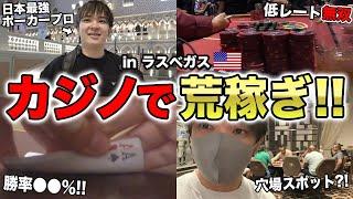 【強すぎ】日本最強のポーカープロが海外カジノで最低レート打ったら無限に勝てる説wwww