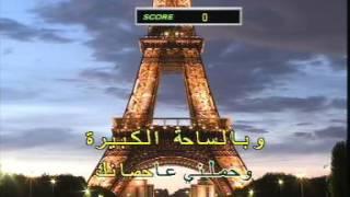 Arabic Karaoke Fairouz Boukra Enta W Jayi