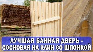 как сделать входную дверь в баню