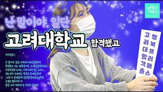 [수지 영원한미소 미술학원] 21년 정시 합격생 인터뷰…