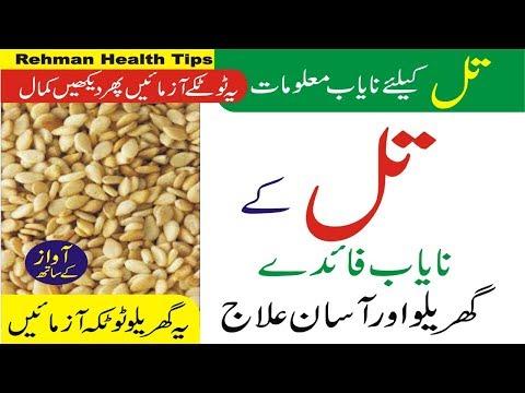 Til Ke Fayde | Benefits of Sesame Seeds in Urdu Hindi | Rehman Health Tips
