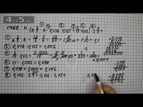 Упражнение 1468. Вариант А. Математика 6 класс Виленкин Н.Я.