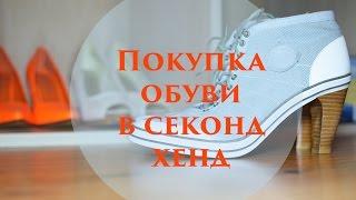 Покупки в секонд хенд. Second hand обувь(Покупка обуви в секонд хенд! Сегодня я расскажу вам о приобретении двух пар обуви в second hand - первая более..., 2016-11-05T07:00:01.000Z)