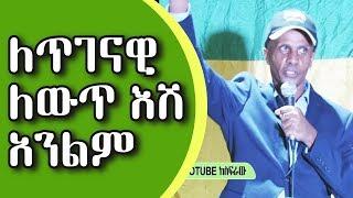 Ethiopia - ጋዜጠኛ እስክንድር ነጋ አሱን ለማመስገን በተዘጋጀው መድረክ ላይ ያደረገው ንግግር ሙሉ ቃል