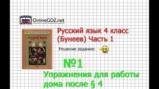 Упражнение 1 Работа дома §4 — Русский язык 4 класс (Бунеев Р.Н., Бунеева Е.В., Пронина О.В.) Часть 1