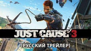 Это Just Cause 3 Русский трейлер