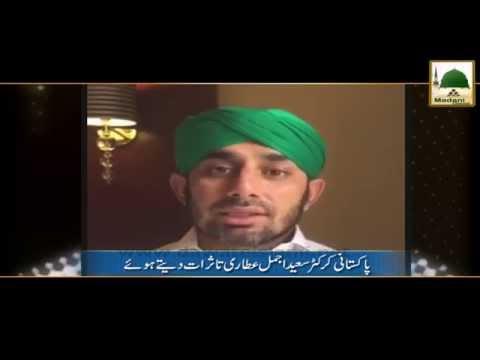 Saeed Ajmal Pakistani Cricketer - Madani Bahar