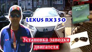 Lexus Rx 350 2019: установка заводки двигателя с оригинального пульта и прицепного (2016 2017 2018)