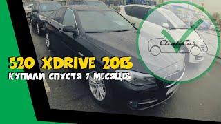 БМВ 520 2013 ЗА 1.150.000 Автоподбор BMW ClinliCar