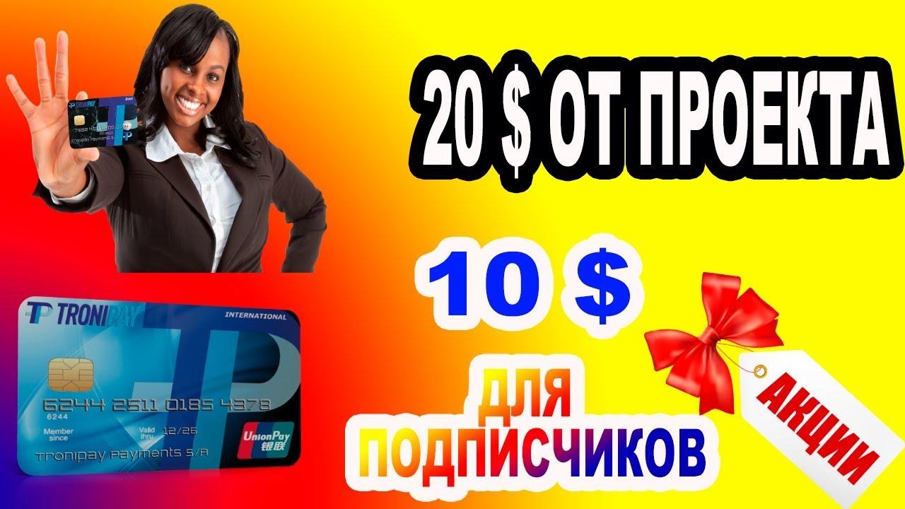 20 $ ОТ TRONIPAY + 10 $ АКЦИЯ  !!!   #AIRDROP  #BOUNTY  #ICO  #КРИПТОВАЛЮТА #CRYPTOCURRENCY