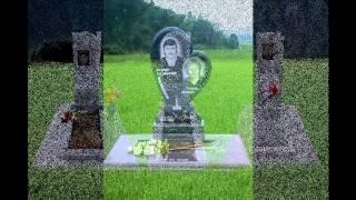 Памятники. Надгробия. Ритуальные услуги(, 2012-11-15T18:18:46.000Z)