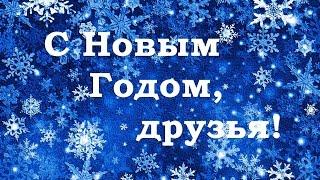 """киностудия """"Трицеротопс"""". Поздравляю всех с НОВЫМ ГОДОМ! Фильм Снегурочка"""
