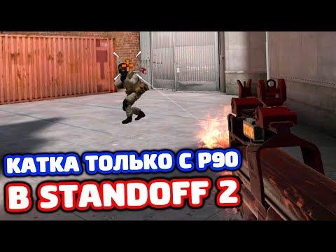 КАТКА ТОЛЬКО С P90 В STANDOFF 2!
