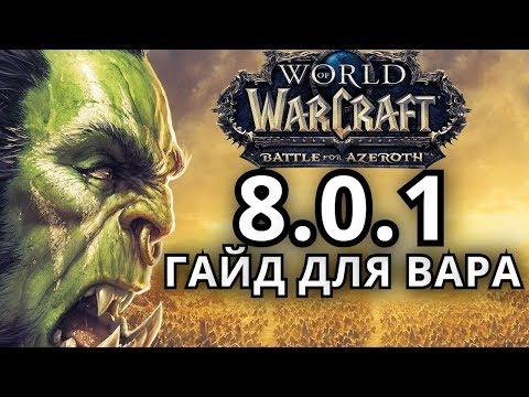 ГАЙД ДЛЯ ВАРА 8.0.1 ● WoW BFA