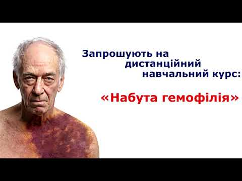 🔺 Анонс курса: Приобретенная гемофилия.