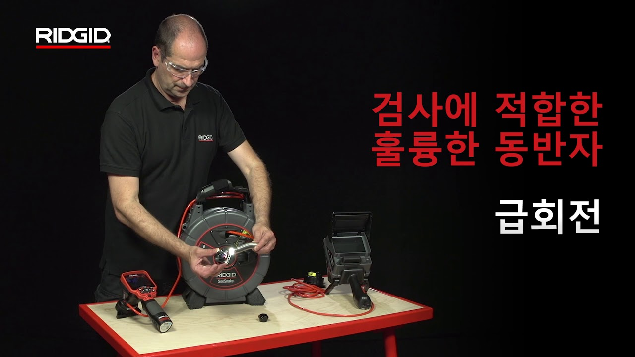 RIDGID SeeSnake® microDrain™ Video Inspection System (SeeSnake® microDrain™ 비디오 검사 시스템)