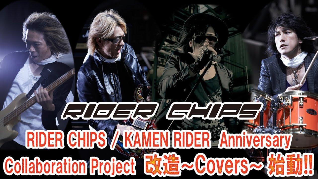 RIDER CHIPS / KAMEN RIDER Anniversary Collaboration Project 改造