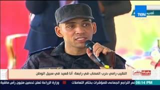 بالورقة والقلم - كلمة النقيب رامي حرب المصاب في رابعة: أنا قعيد في سبيل الوطن