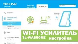 Налаштування wifi підсилювача / репітера TP-LINK TL-WA850RE