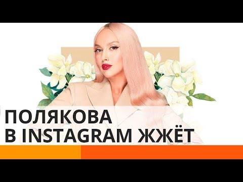 Суперблондинка Полякова засветила голую грудь на концерте коллег