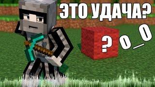 Свезло так свезло - ХРЕНОВАЯ УДАЧА (Minecraft моды)